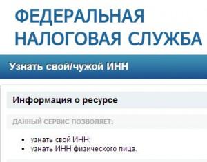 Кнопка на сайте ФНС, о которой не знают в Апатитской ИФНС.